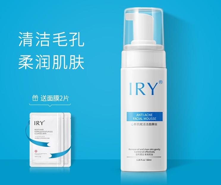 IRY新肌修护洁面摩丝控油泡沫洗面奶